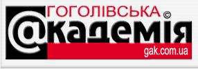 """""""Гоголівська академія"""""""